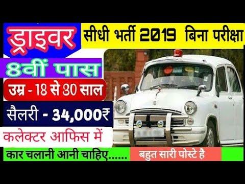 ड्राइवर भर्ती सीधी भर्ती  2019//8th Pass Sarkari Job //Driver Vanacay # Driver // No exam Direct /