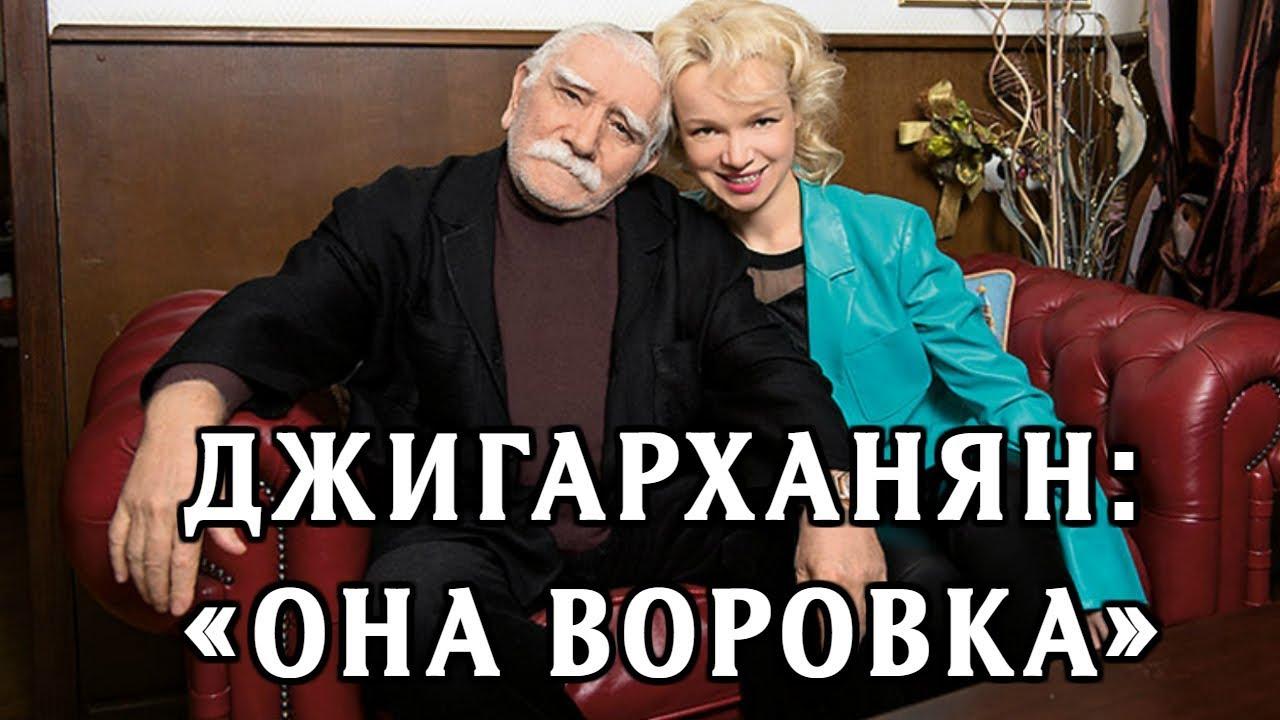 Армен Джигарханян женился в третий раз