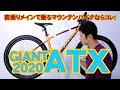 【 MTB マウンテンバイク 】ATX GIANT 2020 ケーブル内装式アルミフレーム サスペンション付 ジャイアント エーティーエックス 街乗り 自転車