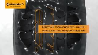 Обзор шины ContiPremiumContact5