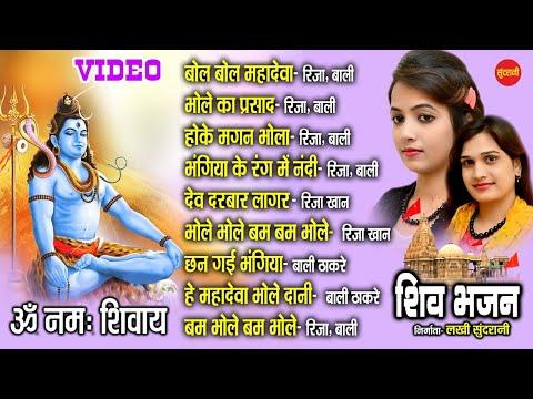 Shiv Bhajan - Top -09 - शिव भजन - टॉप 09 || Video Jukebox 2021|| Sawan Special Song || Lord Shiva ||