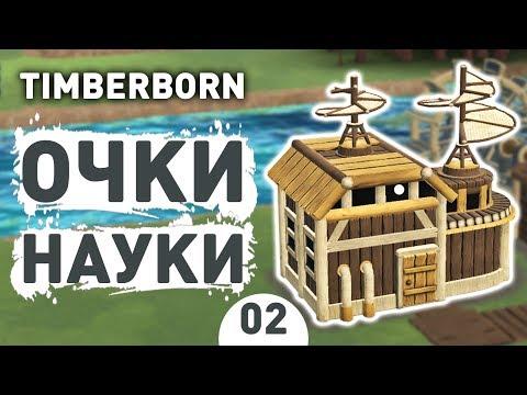ОЧКИ НАУКИ! - #2 TIMBERBORN ПРОХОЖДЕНИЕ