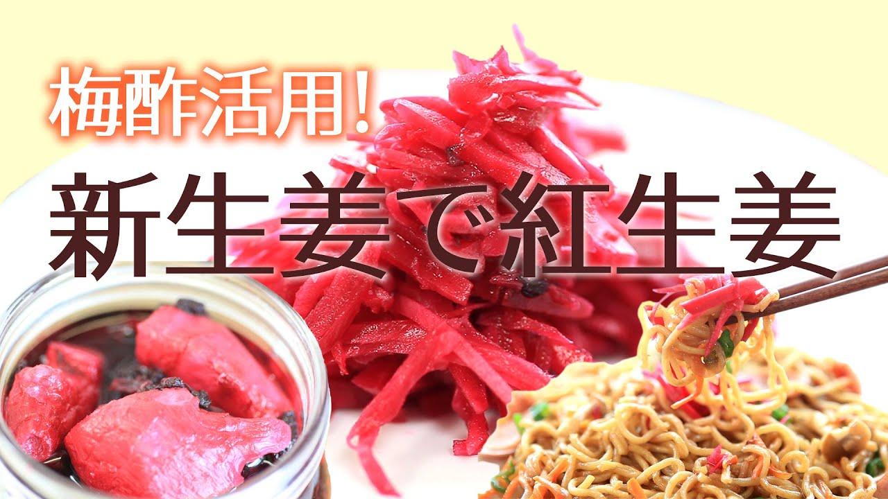 梅酢活用!新生姜で紅生姜を作ろう!【1年保存可】 How To Make Red Pickled Ginger