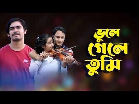 bhule-gele-tumi- -ভুলে-গেলে-তুমি- -bangla-new-song-2020- -official-mv- -eid-2020- -agun
