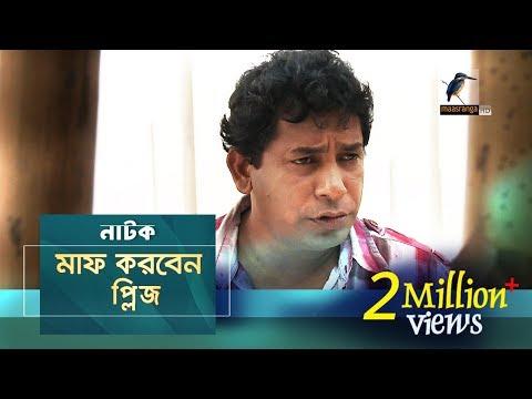Maf Korben Please   Mosharraf Karim, Jui   Natok   Maasranga TV Official   2017