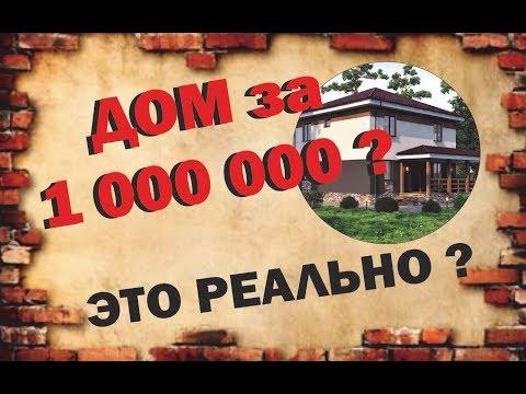 Очень крутой дом 105 м кв за 2 недели ШОК