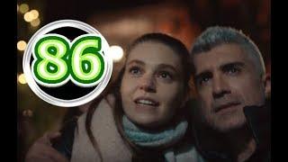 Невеста из Стамбула 86 серия на русском,турецкий сериал, дата выхода