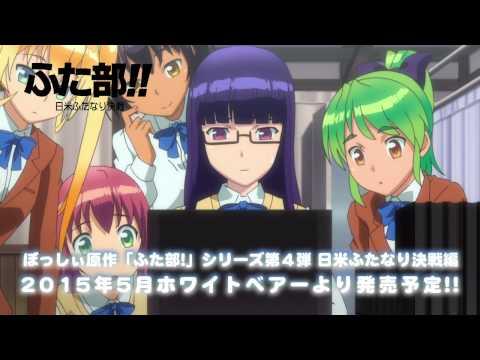 ふた部!後編予告編 Futabu! episode-2 | Doovi