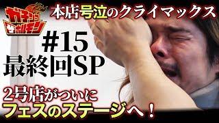 【#15 ガチンコ ザ ホルモン:最終回SP】さらば愛しきYouTubeよ。