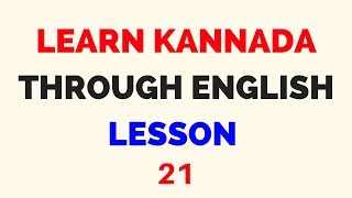 Learn Kannada Through English - Lesson 21
