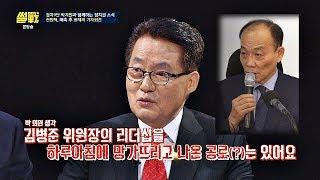 한국당 김병준 위원장의 리더십을 망가뜨린(?) 전원책 변호사 썰전 291회