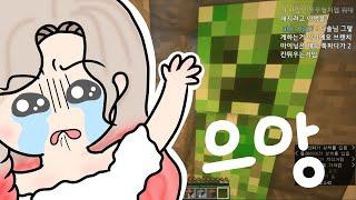 마인크래프트 야생 생존기 2화 [크리퍼와 숨바꼭질] (feat.트수의 질문)