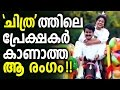 Unseen SCENE from the the Super Hit Malayalam Movie Chithram - Ft Mohanlal