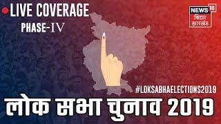 लोकसभा चुनाव क्षेत्र 2019 Live Updates..|  News18 Bihar Jharkhand LIVE |  News18 बिहार झारखण्ड