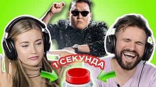 УГАДАЙ ПЕСНЮ за 1 секунду // исполнители одного хита // PSY и другие