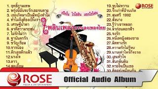 เพลินเพลงบรรเลงเพลงไทย (Official Audio Album)