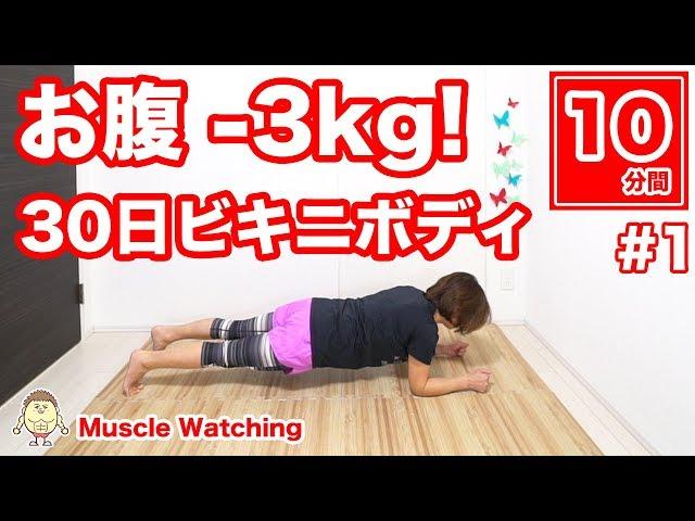 【10分】-3kg!プランク&バーピー30秒×18セット!お腹痩せ!30日ビキニボディチャレンジ#1 | Muscle Watching