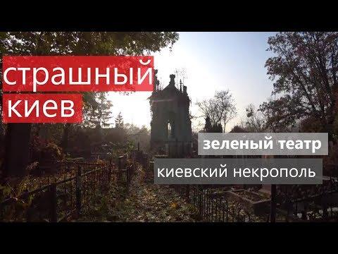 Мистические места Киева.