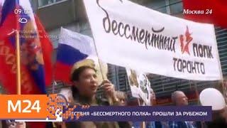 """Смотреть видео """"Бессмертный полк"""" начал свое шествие в Канаде и США - Москва 24 онлайн"""