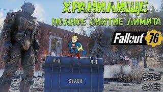 Fallout 76: Хранилище (C.A.M.P.) Полное Снятие Лимита