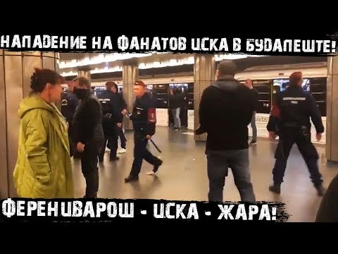Нападение на фанатов ЦСКА в Будапеште! Местных разгоняли конной полицией и собаками!