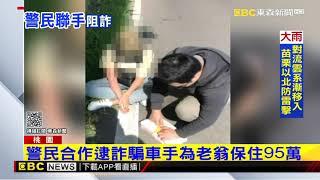 最新》警民合作逮詐騙車手為老翁保住95萬 @東森新聞 CH51