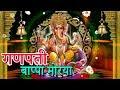 गणपति बाप्पा मोरया ( 4K Video Bhajan 2018 ) // Ganpati Bappa Morya // Ganpati Bappa Bhajan