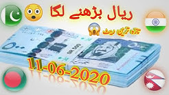 Saudi Riyal Exchange Rate, Today Saudi Riyal Rate, Saudi riyal rate today,11 June 2020,