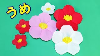 【折り紙】梅の折り方【音声解説あり】お正月飾りにもお勧め!冬の花の折り紙 thumbnail