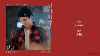 [韓中歌詞] O.WHEN(오왠) - 男朋友(남자친구)OST Part.5-心動(설렘)