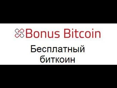 Bonus Bitcoin как вывести BTC с сайта и коротко как работать на нём