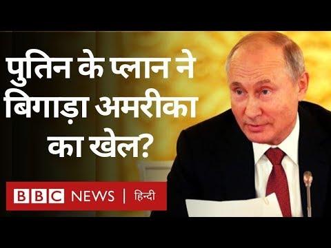Russia President Vladimir Putin ने Middle East में America को कैसे पीछे धकेला? (BBC Hindi)