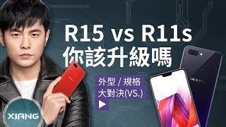 OPPO R15 vs R11s - 你該升級嗎?   大對決#37【小翔 XIANG】