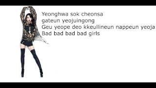 이효리 (Lee Hyori) - Bad Girls (Lyrics)