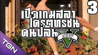 grand theft auto v let s play thai 03 เม ยพ ม ช by lung p
