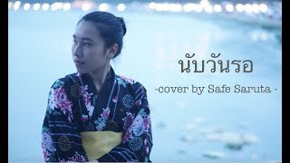 นับวันรอ- Nurse cover by Safe Saruta [Cover Version]