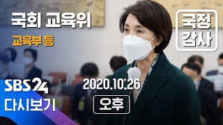 [LIVE] 국회 교육위 국정감사 - 오후 | SBS …
