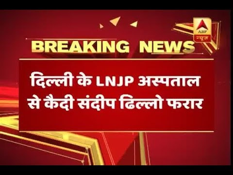 Prisoner Sandeep Dhillon runs away from LNJP hospital