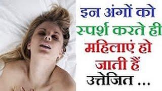 महिला इन अंगो से होती है जल्दी उत्तेजित -- Health Tips In Hindi