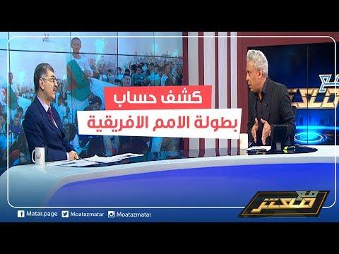 كشف حساب أمم إفريقيا..#علاء_صادق يكشف لـ #معتز_مطر فضيحة اختيار #مصر لاستضافة كأس الامم الا