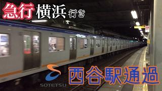 【相鉄】8000系8712F 西谷駅通過  ~急行横浜行き~