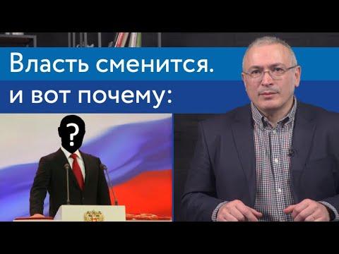 Власть обязательно сменится. И вот почему | Блог Ходорковского | 14+