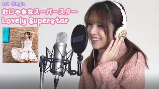 [1st Single] Lovely Superstar むじゃきなスーパースター(now on sale)
