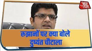 Haryana Election Results: Haryana के रूझानों पर क्या बोले Dushyant Chautala, सुनिए