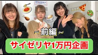 今回は、メンバー待望の1万円企画です!!!! 果たして食べきることはできるのだろうか.... まずは前編からお楽しみください!!^^ ...