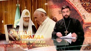 Андрей Ткачев: Любовь к деньгам - полное отсутствие веры в Бога [Святая правда]