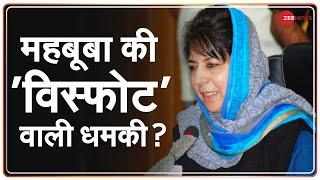 Jammu-Kashmir: 370 पर Mehbooba Mufti ने दी 'Pressure Cooker' फटने की धमकी | Hindi News | Latest News