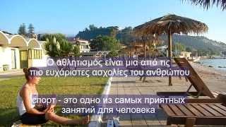 уроки греческого языка 1 Тема