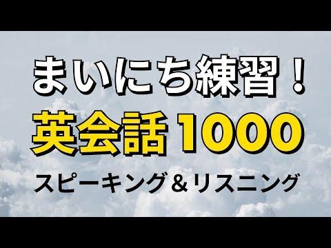 毎日練習!英会話 スピーキング&リスニング練習 1000 — ESL