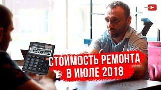 Ремонт квартиры в Челябинске | Сколько стоит ремонт квартиры | Цена на ремонт квартиры , дома |